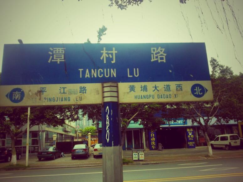 tancun lu